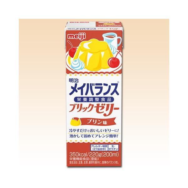 介護食 明治 メイバランス ブリックゼリー プリン味 220g×24本