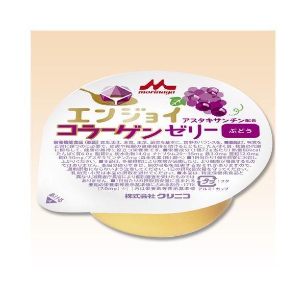 介護食 エンジョイコラーゲンゼリー ぶどう 72g×24個 高カロリーゼリー クリニコ
