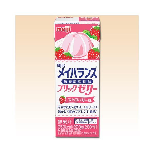 介護食 明治 メイバランス ブリックゼリー ストロベリー味 220g×24本