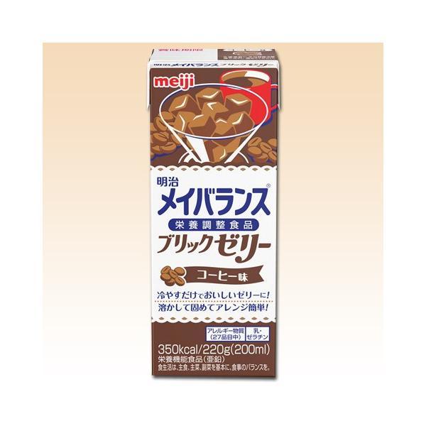 介護食 明治 メイバランス ブリックゼリー コーヒー味 220g×24本