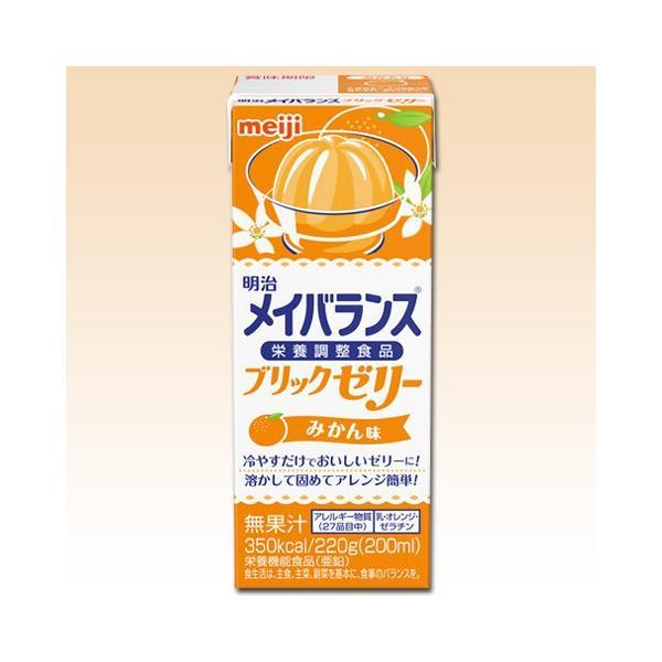介護食 明治 メイバランス ブリックゼリー みかん味 220g×24本