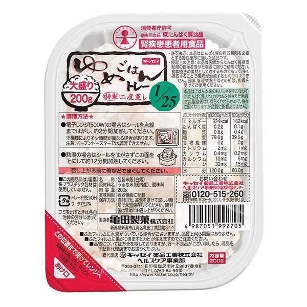 低たんぱく 腎臓病食 ゆめごはん1/25 トレー 大盛り200g×30食 低たんぱくごはん キッセイ