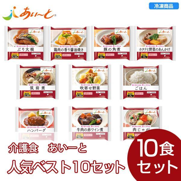 冷凍 介護食 摂食回復支援食 あいーと 人気ベスト10セット(10個入)