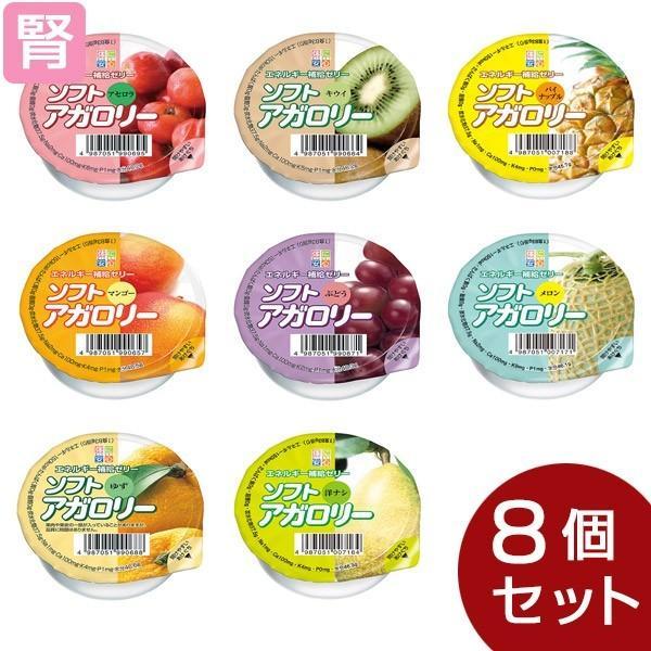 ソフトアガロリー 8種セット(8種類各1個)[腎臓病食/低たんぱく食品/高カロリー]