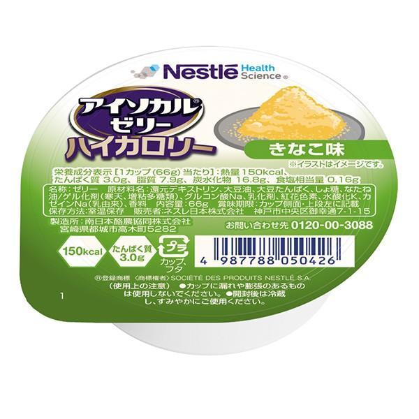 介護食 高カロリーゼリー アイソカルゼリーハイカロリーきなこ風味 66g×24