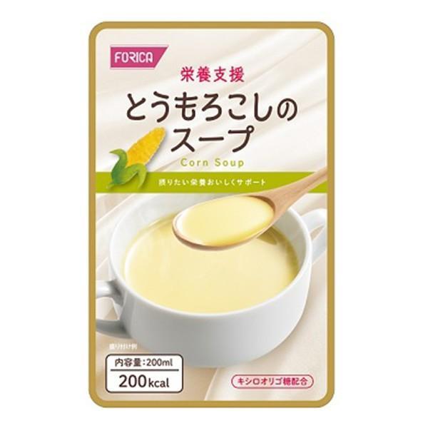 栄養支援 とうもろこしのスープ 200ml 介護食 ホリカフーズ