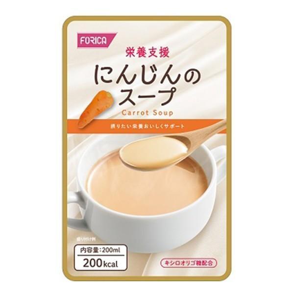 栄養支援 にんじんのスープ 200ml
