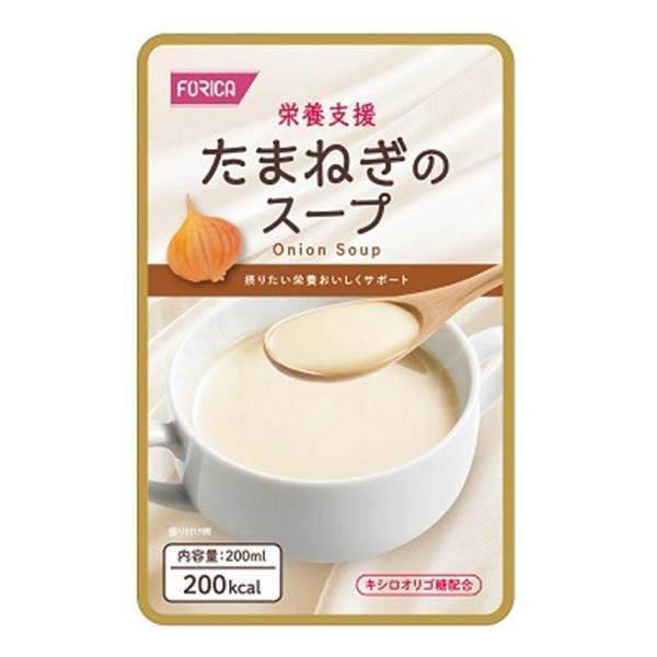 栄養支援 たまねぎのスープ 200ml×30袋 介護食 ホリカフーズ
