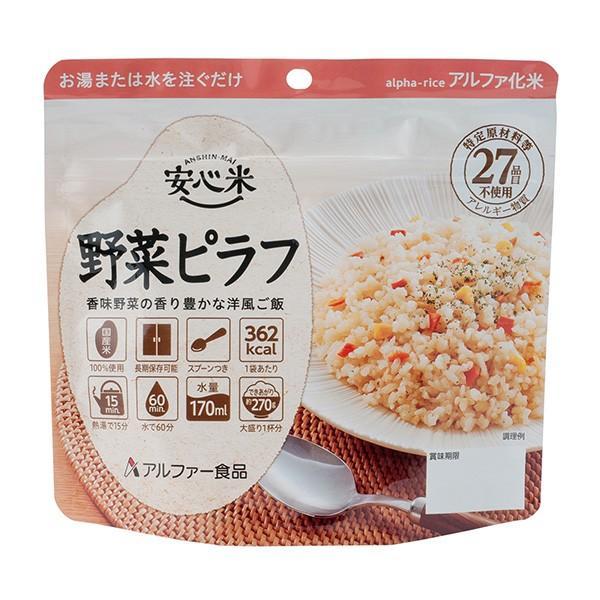 非常食 安心米 野菜ピラフ100g×15