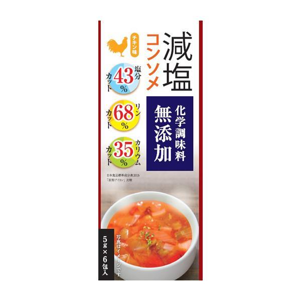 腎臓病食 減塩 減塩コンソメ・化学調味料無添加 5g×6