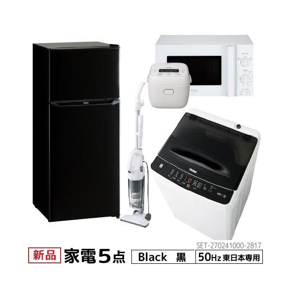 新生活一人暮らし家電セット冷蔵庫洗濯機電子レンジ炊飯器掃除機5点セット新品東日本地域専用ハイアール2ドア冷蔵庫ブラック色130L