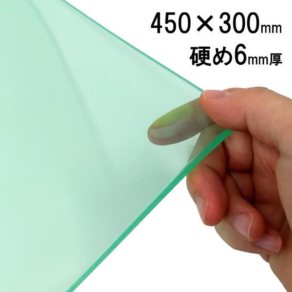 透明カッティングマット ビニ板 6mm厚 450×300mm クリアグリーン 硬め カッターマット ビニール板 洋裁 デスクマット コンサイス