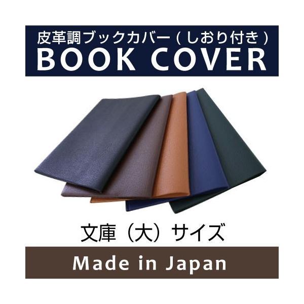 ブックカバー 文庫本 大サイズ 皮革調 合皮 コンサイス No.2 大きめ おしゃれ かっこいい ビジネス書