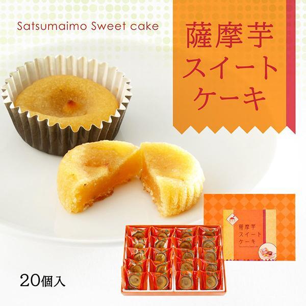 薩摩芋スイートケーキ 20個入り