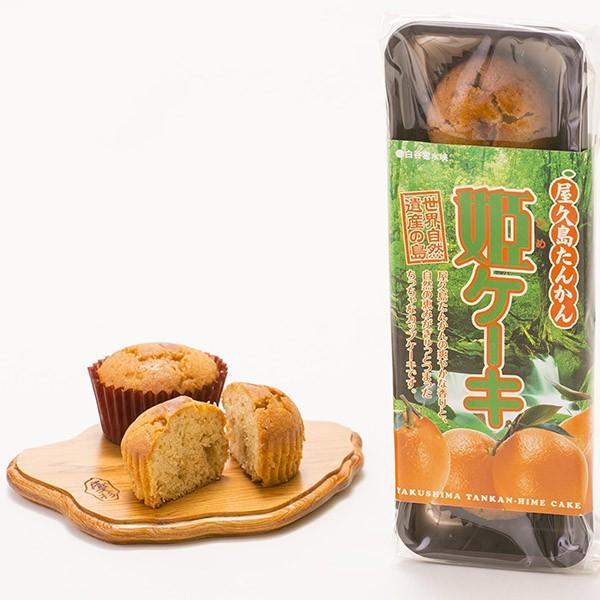 屋久島銘菓 屋久島たんかん 姫ケーキ 3個入 babayaku