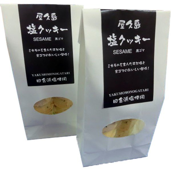 屋久島塩クッキー|babayaku