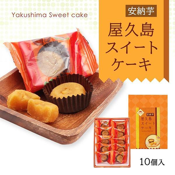 屋久島スイートケーキ 10個入り|babayaku