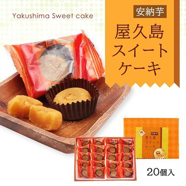 屋久島スイートケーキ 20個入り|babayaku