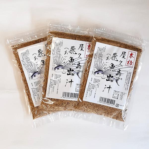 期間限定50%OFF 屋久島 飛魚出汁(あごだし)×3パック 自慢の逸品だからお試し頂きたくて期間限定赤字覚悟の特売です!