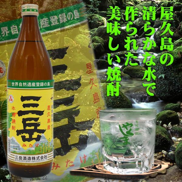 焼酎 三岳 900ml×12本(化粧箱なし)屋久島より直送致します。 未成年者には販売いたしません。|babayaku