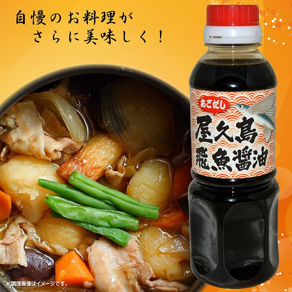 あごだし 屋久島飛魚醤油 300ml|babayaku