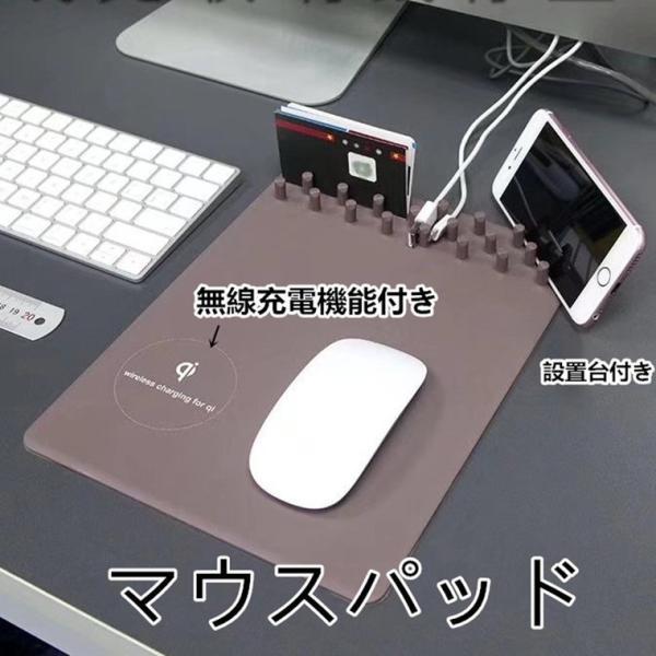 マウスパッド PC パソコン 周辺機器 おしゃれ ワイヤレス充電付き 高速 チャージボード 無線充電機能 スマホ設置台 マウスパッド 多功能 最新 人気 送料無料|babel22