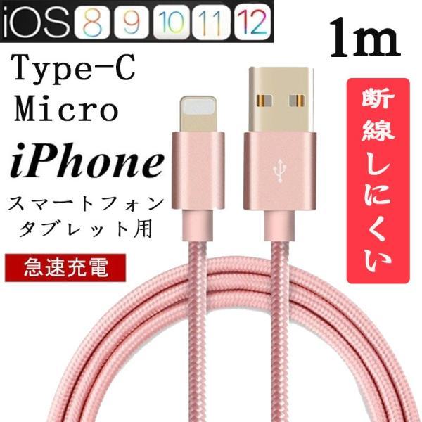 充電ケーブル iPhone micro Type-C USBケーブル Android用 急速充電 スピードデータ転送 多機種対応 断線防止 長さ1m Galaxy HUAWEI XS Max ケーブル|babel22