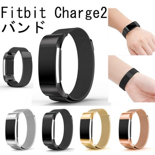 Fitbit Charge 2 交換バンド ステンレス オシャレ ミラネーゼループ ステンレス製ベルト 耐久性 フィットビット チャージ2 ベルト ステンレススチール 送料無料|babel22
