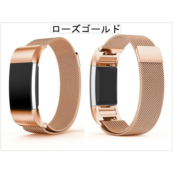 Fitbit Charge 2 交換バンド ステンレス オシャレ ミラネーゼループ ステンレス製ベルト 耐久性 フィットビット チャージ2 ベルト ステンレススチール 送料無料|babel22|05