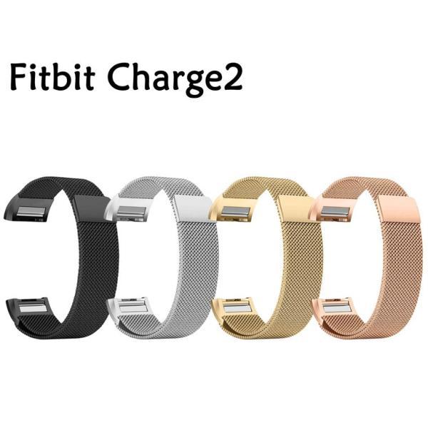 Fitbit Charge 2 交換バンド ステンレス オシャレ ミラネーゼループ ステンレス製ベルト 耐久性 フィットビット チャージ2 ベルト ステンレススチール 送料無料|babel22|09