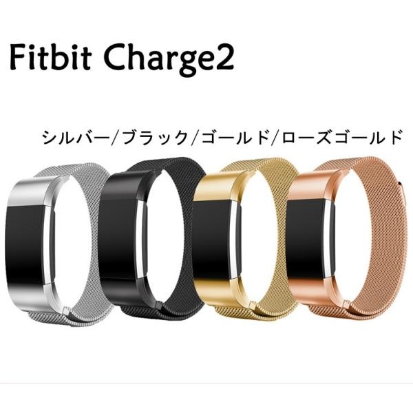 Fitbit Charge 2 交換バンド ステンレス オシャレ ミラネーゼループ ステンレス製ベルト 耐久性 フィットビット チャージ2 ベルト ステンレススチール 送料無料|babel22|10
