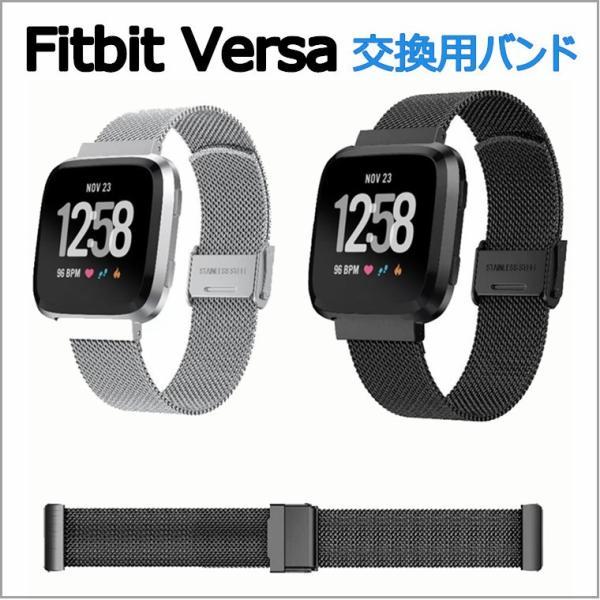 Fitbit Versa 交換バンド Fitbit Versa バンド メッシュステンレス スチール オシャレ ビジネス 高級腕時計 ミラネーゼループ ステンレス製ベルト|babel22
