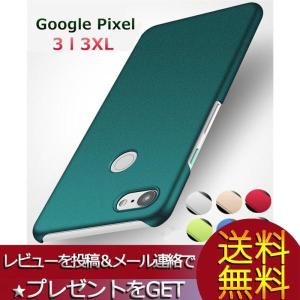 50%OFF 期間限定値下げ Google Pixel 3 ケース カバー Pixel XL スマホケース グーグル ピクセル3 ドコモ 無地 PC 耐衝撃 シンプル 保護ケース 軽量 薄型 babel22
