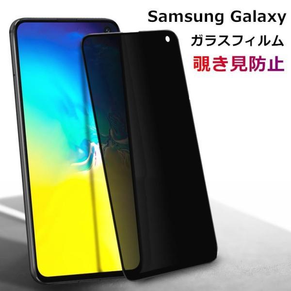 期間限定 Galaxy S10 S10E S10 Plus フィルム のぞき見防止 Note9 note8 強化ガラス 全面保護 指紋防止 キズ防止 強靭 気泡消失 頑丈|babel22