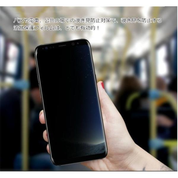 期間限定 Galaxy S10 S10E S10 Plus フィルム のぞき見防止 Note9 note8 強化ガラス 全面保護 指紋防止 キズ防止 強靭 気泡消失 頑丈|babel22|03
