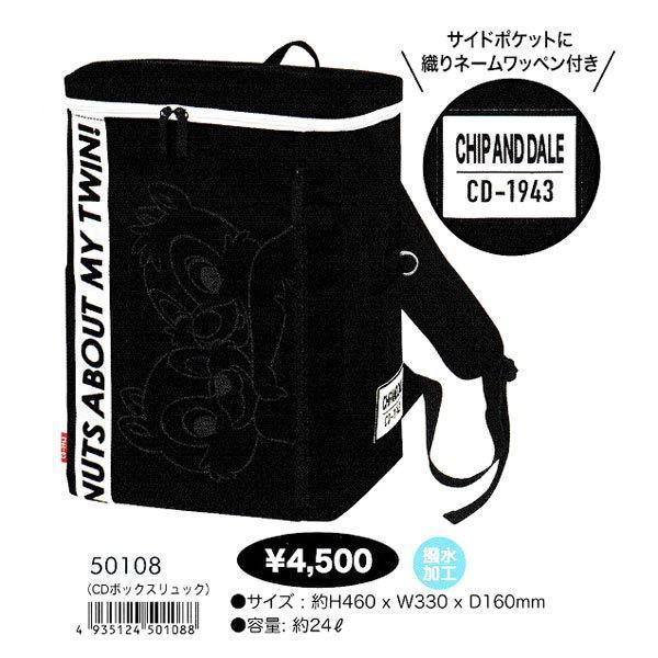 チップ&デール ボックスリュック 50108 ディズニー リュックサック クラックス キャラクター グッズ 大容量 バッグ かばん 通学