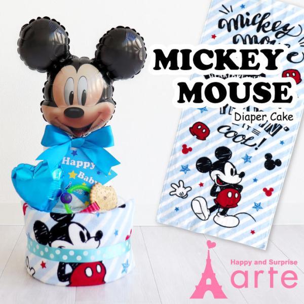 出産祝い おむつケーキ ディズニー ミッキー バルーン おもちゃ タオル付 名入れ・ミッキー2段 オムツケーキ・