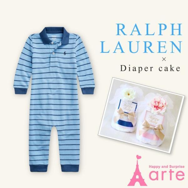 出産祝い おむつケーキ 男の子  RALPH LAUREN コットン メッシュ ポロ カバーオール・ラルフローレン× おむつケーキ セット・