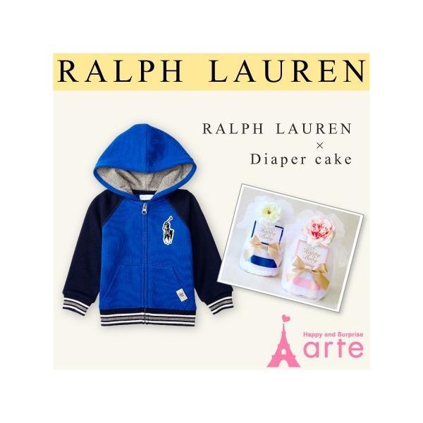 出産祝い おむつケーキ 男の子 RALPH LAUREN コットンブレンドフリース フーディ・ラルフローレン×オムツケーキセット・