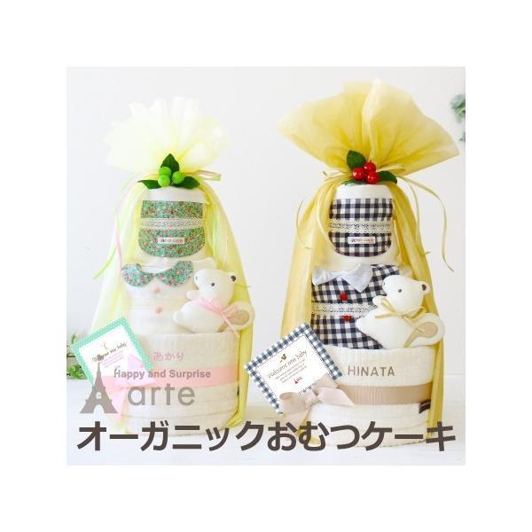 出産祝い おむつケーキ オーガニック 男の子 女の子 3段 スタイ 汗とりパッド付・プチコロール オムツケーキ・