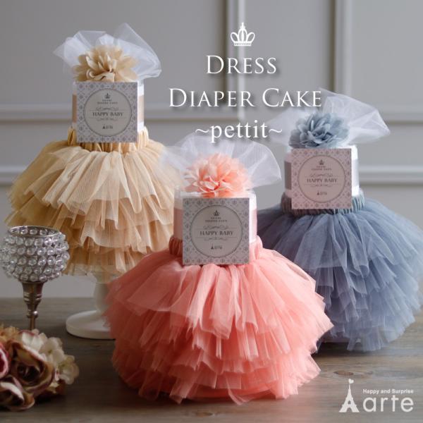 おむつケーキ出産祝い女の子ドレスダイパーケーキ・チュチュ付きオムツケーキプチ・