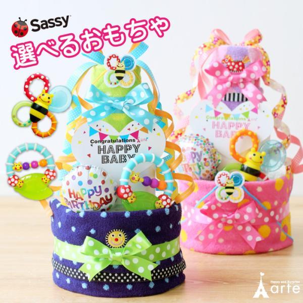 おむつケーキ 出産祝い 男の子 女の子 3段 名前入り Sassy 選べるおもちゃ タオル付 ・ポップキャンディ オムツケーキ・