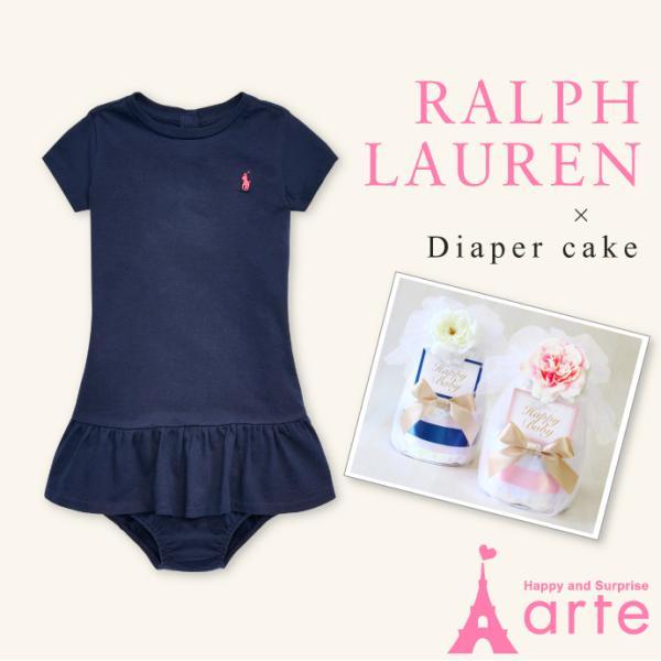 出産祝い おむつケーキ RALPH LAUREN 女の子 ティードレス 半袖 キッズ ベビー・ラルフローレン×オムツケーキ セット・