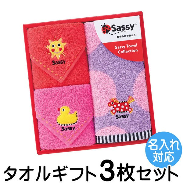 名入れ対応 出産祝い Sassy サッシー タオル ギフト3枚セット 出産祝 誕生日・サッシー タオル ギフト3枚セット・