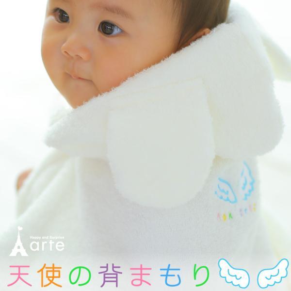 出産祝いベビーバスローブ名入れ刺繍日本製誕生日ギフトプレゼントお祝いバスラップ・天使の背まもりベビーバスローブ・