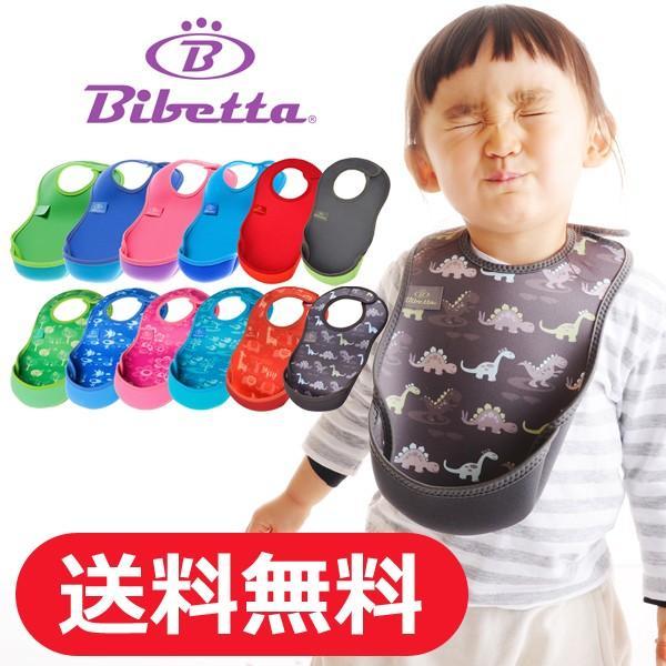 送料無料 Bibetta ビベッタ ウルトラビブ  (お食事エプロン)お食事用 エプロン|baby-jacksons