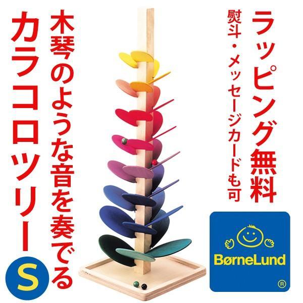ボーネルンド(BorneLund)木のおもちゃ 音の出るおもちゃ カラコロツリーS|baby-jacksons