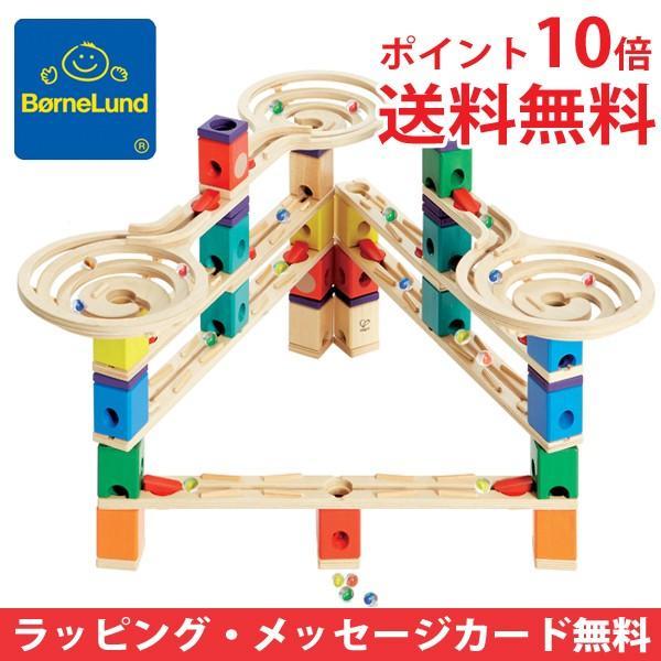 【ポイント10倍】 ボーネルンド(BorneLund)本格的に遊べるクアドリラ・ツイスト&レールセット  (ビー玉ころがし)|baby-jacksons