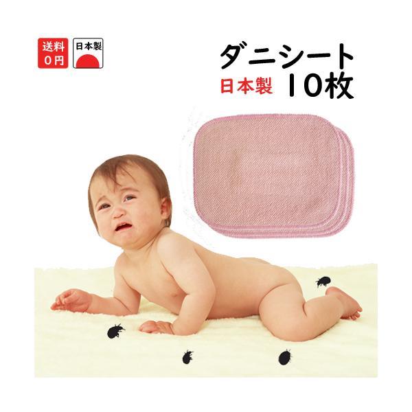 アトピー協会推薦品 ダニシート ダニ捕りシート (Getダニ捕獲シート) 10枚セット|baby-jacksons