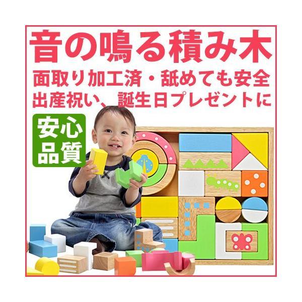木製玩具(木のおもちゃ)音が出る積み木 サウンド ブロックス ラージ 28ピース入り|baby-jacksons